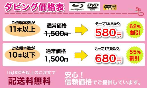 ビデオをDVDにダビングするときの料金は?比較してみました。